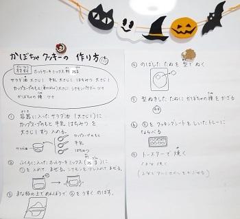161027かぼちゃクッキー作り方.jpg