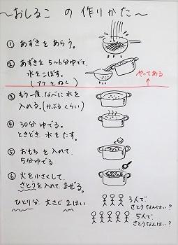 170131おしるこレシピ.jpg