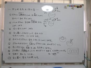 170525柏餅レシピ.jpg